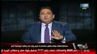 المصرى أفندى 360 | رسائل للمصريين برمضان .. أهم 7 مشروعات قومية فى مصر .. تطوير الشهر العقارى