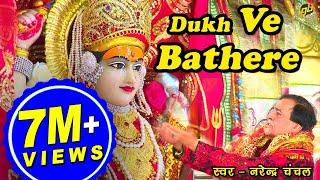 Dukh Ve Bathere | Narendra Chanchal | Full Video | Navratri Special Bhetein 2017