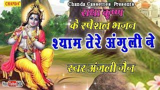 श्याम तेरी अंगुली ने     Anjali Jain    Hindi Most Popular Krishna Devotional Bhajan Song