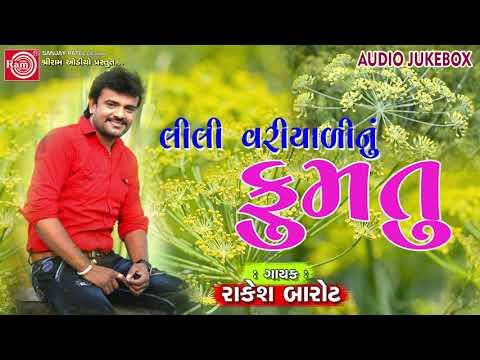 Xxx Mp4 Lili Variyalinu FUMTU Rakesh Barot New Gujarati Song 2018 3gp Sex
