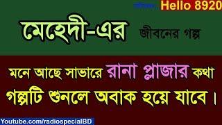 Mehedi - Jiboner Golpo - Hello 8920 - By Radio Special