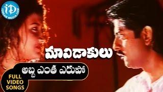 Maavidakulu Movie - Abba Yentha Yerupo Video Song    Jagapati Babu    Rachana    Poonam    Koti