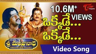 Sri Manjunadha - Telugu Movie Songs - Okkade Okkade
