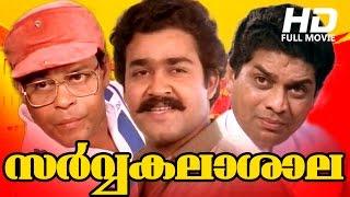 Malayalam Full Movie | Sarvakalasala [ HD ] | Ft. Mohanlal, Nedumudi Venu, Jagathi Sreekumar