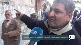 مصر العربية |مواطنون للحكومة: داخلين على ثورة جياع.. ارحموا الغلابة