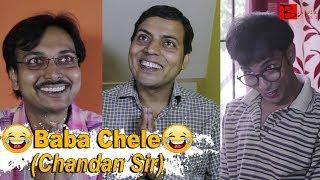 Baba Chele - Chandan Sir | Bangla Funny Video | Binjola Films Bangla