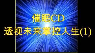 催眠CD — 透视未来掌控人生(1)