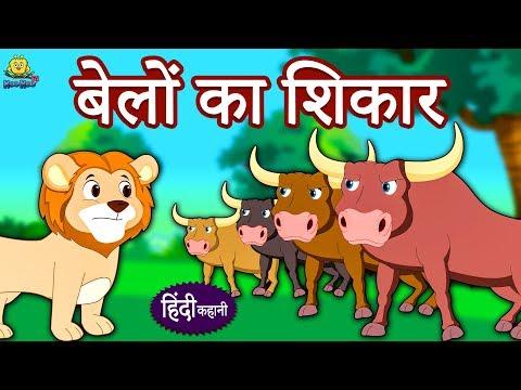 Xxx Mp4 बेलों का शिकार Hindi Kahaniya For Kids Stories For Kids Moral Stories For Kids Koo Koo TV 3gp Sex