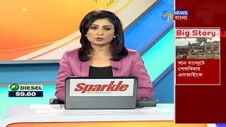 আজকের কিছু গুরুত্বপূর্ণ খবর ইটিভি নিউজ বাংলা |15th October 2017| ETV Bangla News