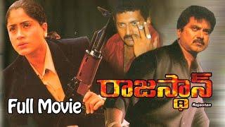 Rajasthan Telugu Full Length Movie || Sarathkumar, Vijayashanti & Prakash Raj