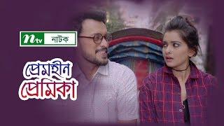 Premhin Premika | প্রেমহীন প্রেমিকা । Tanjin Tisha, Irfan Sazzad | Romantic Natok | NTV Natok 2019