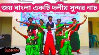 Joy bangla banglar joy কলি নৃত্যকলা একাডেমী ak dtv জয় বাংলা বাংলার জয়।