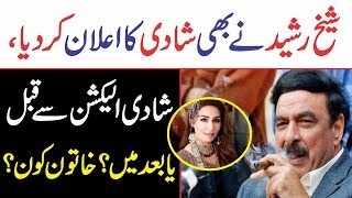 Sheikh Rasheed Decided To Get Married