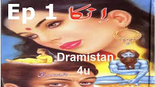 Anka | اردو ناول انکا | Anka by Anwar Siddiqui | Anka Episode 1 | Mystery Horror Novel in Urdu Hindi