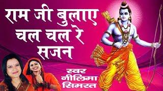 राम जी बुलाए चल रे सजन वा !! Hit Devotional Bhajan !! 2017 अयोध्या भजन #नीलिमा ,सिमरत