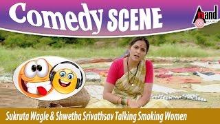 Sukrutha Wagle And Shwetha Srivathsav Talking  Smoking Women Comedy Scene | Kiragoorina Gayyaligalu