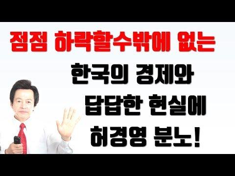 Xxx Mp4 그동안 망할수밖에 없던 한국경제구조에 대해 강연하다 분노한 허경영 3gp Sex