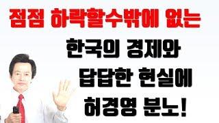 그동안 망할수밖에 없던 한국경제구조에 대해 강연하다 분노한 허경영!