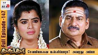 Ganga Tamil Serial | Episode 147 | 23 June 2017 | Ganga Sun Tv Serial | Home Movie Makers