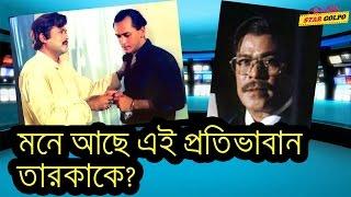 জেনে নিন রাজীবের কিছু অজানা কথা   Bangladesh Media News   Wasimul Bari Razib