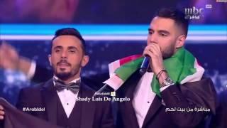 لحظة اعلان النتائج وفوز يعقوب شاهين بلقب عرب ايدول الموسم الرابع تحيا فلسطين Arab idol 2017