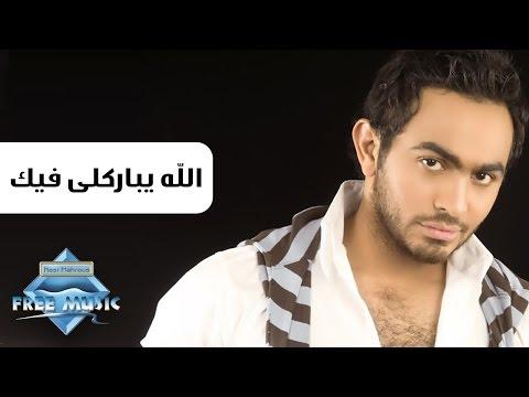 Xxx Mp4 Tamer Hosny Allah Ybarekly Feek تامر حسني الله يباركلى فيك 3gp Sex