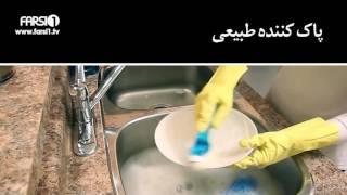 SarveNo - Environmental Tips / سرونو - راهکارهای محیط زیستی