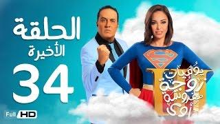 يوميات زوجة مفروسة أوي الجزء 3 - الحلقة ( 34 ) الرابعة والثلاثون - بطولة داليا البحيرى / خالد سرحان
