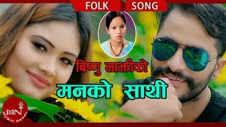 Bishnu Majhi's New Lok Dohori 2075/2018   Mann Ko Sathi - Sangit Samarpan Shiba Ft. Bimal & Urmila