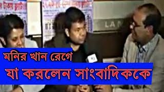 monir khan (মনির খান) beautiful song by angry a reporter. new 2017