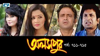 Aloshpur | Episode 711-715 | Fazlur Rahman Babu | Mousumi Hamid | A Kha Ma Hasan