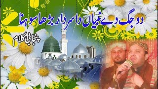 do jug dy nabiyan da sardar bara sohna writen alhaj rafiq zia qadri by ziaurrehmanbaig