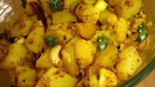 How to make Alu Fry/Potato Fry Recipe in Telugu
