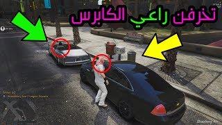 راعي الكابرس تخرفن من بنت تسوق كاديلك: اون لاين قراند الحياة الواقعية 96# GTA 5