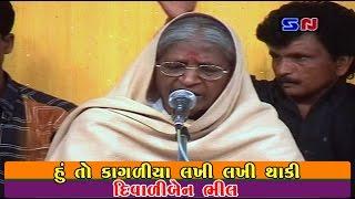 Gujarati Lockdayro   Diwaliben Bhil   Hu To Kagadiya Lakhi Lakhi Thaki]