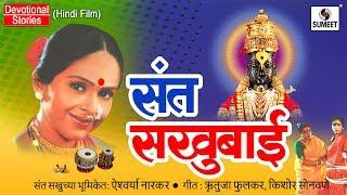 Sant Sakhubai Movie - New Bhakti Movie | Hindi Devotional Movie | Indian Movie | Hindi Movie