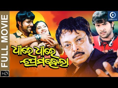Xxx Mp4 Odia Movie Dhire Dhire Prema Hela Sabyasachi Barsha Priyadarshini 3gp Sex