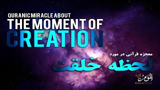The Miracle of the Moment of Creation!