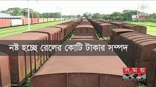 রেলের কোটি টাকার সম্পদ অযত্নে নষ্ট হচ্ছে | Bangladesh Railway