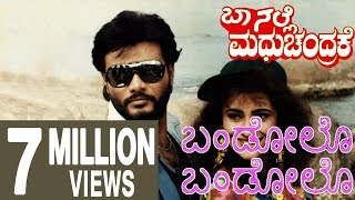 Baa Nalle Madhuchandrake Kannada Movie Songs    Bandalo Bandalo    Shivaram    Nandini Singh