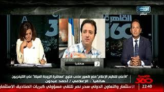 الإعلامى أحمد عبدون فى مداخلة حصرية للقاهرة 360 بعد وقف برنامجه!
