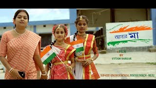 AMAR MAA ( my mother)(full HD) a film by  UTTAM SARKAR #INDEPENDENCE DAY SPECIAL# must watch  film