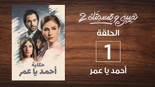 حكاية أحمد يا عمر | مسلسل نصيبي وقسمتك2