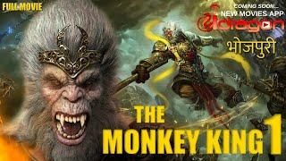 The Monkey King Bhojpuri Version - NEW PREMIER