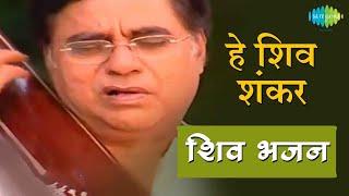 Hey Shiv Shankar - Jagjit Singh - Lord Shiva Bhajans
