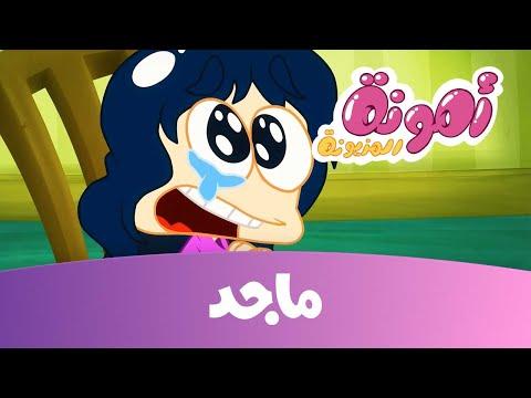 كرتون أمونة على قناة ماجد الحلقة الأولى Majid Kids Tv