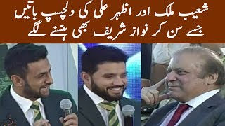 Shoaib Malik & Azhar Ali Interview in Welcome Ceremony at Nawaz Sharif House