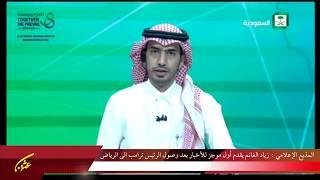 زياد الغانم يقدم أول موجز للأخبار بعد وصول الرئيس ترمب الى الرياض   20/5/2017  13:00H