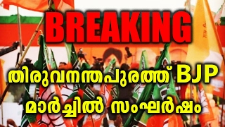 BJP March Turns Violent Thiruvananthapuram | Oneindia Malayalam