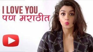 Alia Bhatt Speaks In Marathi | Says